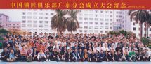 China Locksmith Club Guangdong Branch