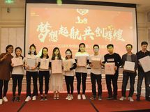 Third Prize Award at Huahong Company's Annual Meeting