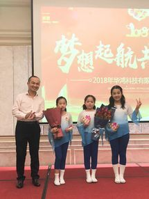 Huahong Company's Annual Meeting Children's Dance Performance