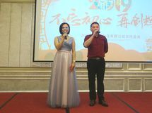 Host of Huahong Company's Annual Meeting