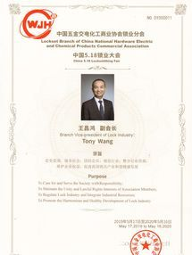 Certificate of Vice President of Lock Industry Branch of China Hardware Exchange Chemical Industry Association