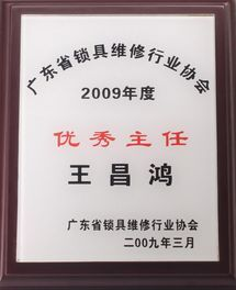 Guangdong Province Lock Maintenance Industry Association Outstanding Director Certificate