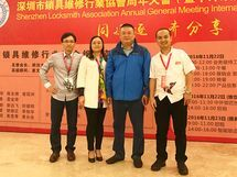 Shenzhen Lock Maintenance Industry Association Annual Conference Photo