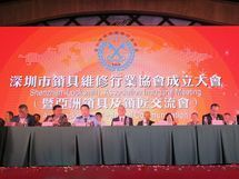 Shenzhen Lock ware Industry Association Set up the General Assembly Leadership Table Silhouette