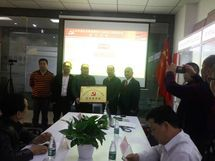 Shenzhen Lock Industry Association Party Branch Established