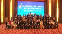 China Lock Industry (Spring) Summit Photo